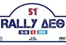 51ο Ράλλυ ΔΕΘ