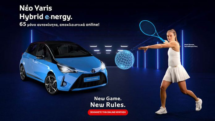 Toyota Yaris e-nergy